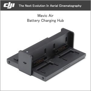 DJI Mavic Air マビック エア- バッテリー 充電ハブ PART 2 Battery C...