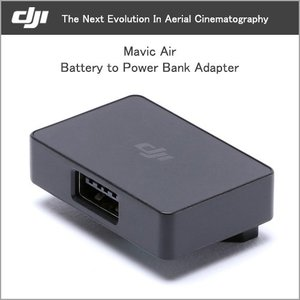 DJI Mavic Air マビック エア- バッテリー パワーバンク アダプターPART 5 Battery to Power Bank Adapter 宅急便|vaniastore