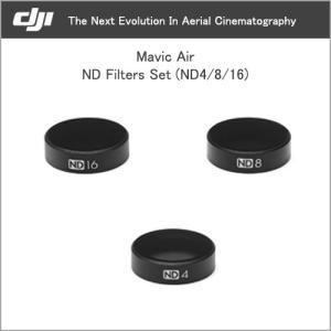 DJI Mavic Air マビック エア- ND フィルター (ND4/8/16)ーPART 8 ...