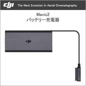 Mavic 2 バッテリー充電器 Part3 Battery Charger (Without AC Cable) (予約商品 ) DJI認定ストア 宅配便 vaniastore