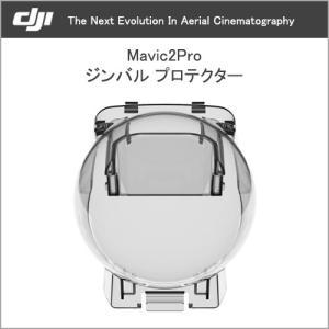Mavic 2 Pro ジンバル プロテクター Part15 Pro Gimbal Protector DJI認定ストア 宅急便|vaniastore