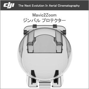 Mavic 2 Zoom ジンバル プロテクター ジンバルカバー Part16 Zoom Gimbal Protector DJI認定ストア 宅急便|vaniastore