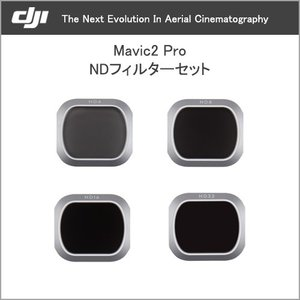 Mavic 2 Pro NDフィルターセット Part17 Pro ND Filters Set (...