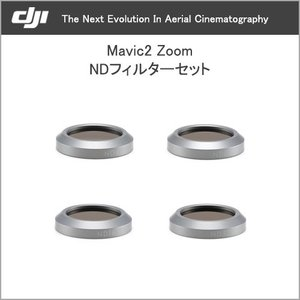 Mavic 2 Zoom NDフィルターセット Part18 Zoom ND Filters Set...