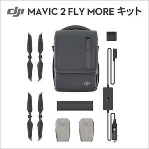 商品名:DJI Mavic 2 Fly Moreキット