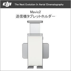 Mavic 2 送信機タブレットホルダー Part20 Remote Controller Tablet Holder デバイスホルダー iPad iPhone DJI認定ストア 定形外 vaniastore