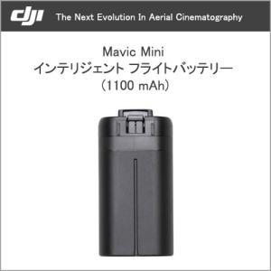 Mavic Mini インテリジェント フライトバッテリー (1100 mAh) DJI認定ストア 定形外 ★予約商品 vaniastore