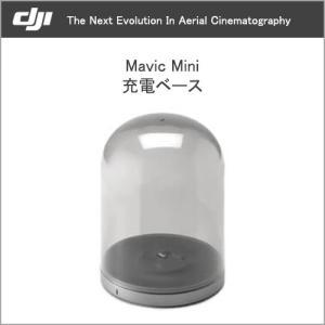 DJI Mavic Mini 充電ベース 充電器 宅急便 DJI認定ストア|vaniastore