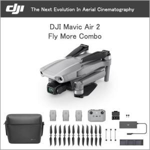 在庫あり DJI Mavic Air 2 Fly More Combo マビック エア 2 コンボ 予備バッテリー2本 NDフィルターセット 充電ハブ 収納バック DJI認定ストア 宅急便