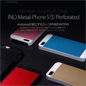 iphone5S 5 SE ケース INO Metal Case Perforated アルミ メタル スマホケース アイフォン スタイリッシュ カッコイイ カバー [motomo 正規品] ゆうパケット|vaniastore