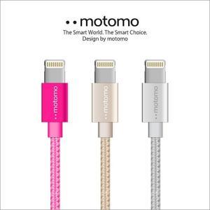 ライトニングケーブル MFI認証 iPhone 充電ケーブル motomo ALUMINIUM LIGHTNING TO USB CABLE iPhone iPad Air/iPad mini iPhone専用 ネコポス|vaniastore