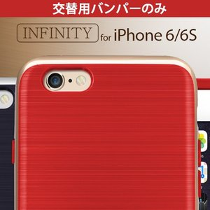 iPhone 6s INFINITYケースの交換用バンパーのみ [motomo 正規品]【INO INFINITY DECO】スマホケース アイフォン ネコポス vaniastore