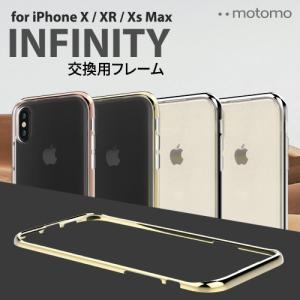iPhone X / XR / Xs Max スマホケース [交換用フレームのみ] INO INFINITY CASE / INO INFINITY Clear CASE 専用デコ 交換用 【motomo 正規品】ネコポス|vaniastore