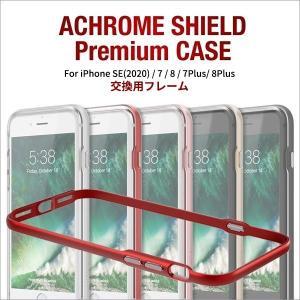 iPhone 8 8 Plus / iPhone 7 7Plus [交換用フレームのみ] ACHROME SHIELD Premium フレーム 専用デコ 交換用バンパー ゆうパケット|vaniastore