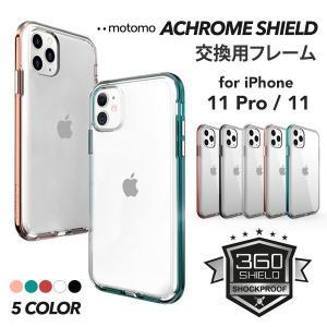 iPhone 11 Pro / 11 ケース [交換用フレームのみ] ACHROME SHIELD Premium フレーム 専用デコ 交換用バンパー ネコポス|vaniastore