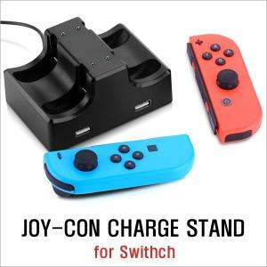 ニンテンドースイッチ ケース Nintendo Switch Joy-Con 充電器スタンド 4台同...