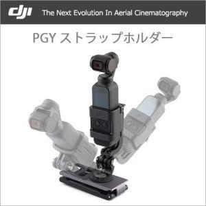 DJI OSMO Action アクション POCKET オスモ ポケット PGY GoPro HERO アクションカメラ アクセサリー バッグ マウント DJI認定ストア 定形外|vaniastore