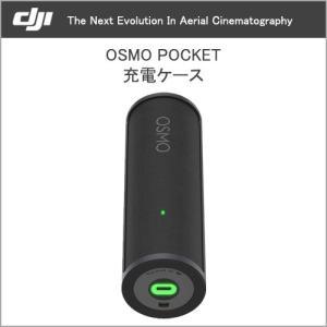 商品名: Osmo Pocket 充電ケース  概要: 充電ケースは、使いやすい回転式開閉デザインで...