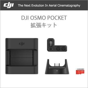 Osmo Pocket 拡張キット  ・優れた携帯性と広がる用途 ・正確なジンバル制御 ・ワイヤレス...