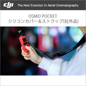 商品名: DJI OSMO POCKET シリコンカバー ストラップ(社外品)  原産国: 中国  ...