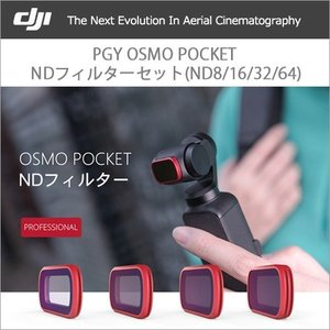 ・商品説明 PGY DJI OSMO POCKET ND Filter Set ND8/16/32/...