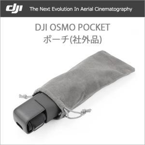 ・商品説明 DJI OSMO POCKET 収納ポーチ(DJI社外品)  備考: ※商品の色・素材感...