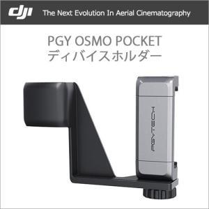 PGY DJI OSMO POCKET オスモ ポケット フォンホルダー デバイスホルダー 自撮り棒取り付け可 アクセサリー サードパーティー 定形外|vaniastore