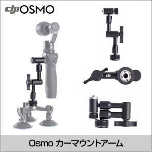 DJI OSMO アーティキュレーティング ロッキング アーム Part35 カーマウントアーム 宅急便|vaniastore