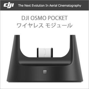 Osmo Pocket ワイヤレス モジュール  ◆商品の仕様やデザインの変更について 商品の特性上...