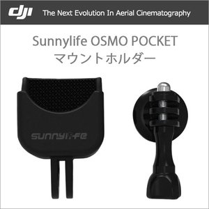・商品説明 Sunnylife DJI OSMO POCKET マウントホルダー(DJI社外品)  ...