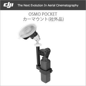 ・商品説明 DJI OSMO POCKET カーマウント(DJI社外品)  備考: ※商品の色・素材...