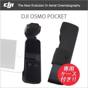 DJI OSMO POCKET オスモ ポケット 本体 ビデオカメラ ケース付き 手ぶれ補正 デジタ...