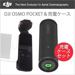 DJI OSMO POCKET オスモ ポケット ビデオカメラ 充電ケース セット 保護 収納ケース...