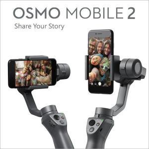 商品名:DJI OSMO Mobile 2  ・この商品は、本体とMicroUSBケーブルのみ同梱さ...
