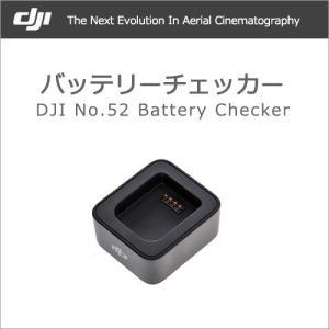 DJI Osmo Battery Checker バッテリーチェッカー Part52 ネコポス|vaniastore