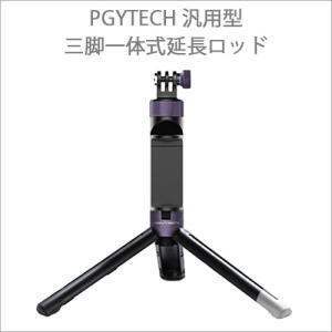 ・商品説明 PGYTECH 延長ロッド  ・注意事項 ※DJI OSMO POCKETと一緒にご利用...