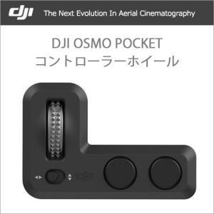 DJI OSMO POCKET オスモ ポケット コントローラーホイール DJI認定ストア 定形外|vaniastore