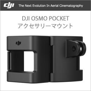 DJI OSMO POCKET オスモ ポケット アクセサリーマウント DJI認定ストア ★予約商品★ 定形外