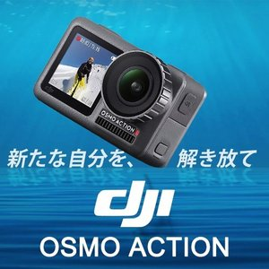 【8/23~9/30】 Osmo Actionを買うとDJI CARE(Osmo Action)を無...