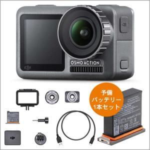 DJI OSMO Action アクション カメラ 本体 予備バッテリー 1本セット 防水 電子手ぶれ補正 ビデオカメラ DJI認定ストア|vaniastore