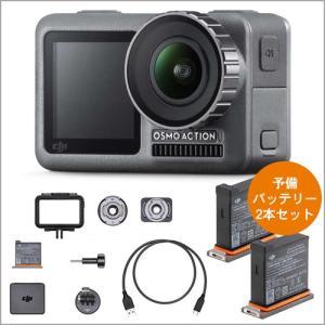 DJI OSMO Action アクション カメラ 本体 予備バッテリー 2本セット 防水 電子手ぶれ補正 ビデオカメラ DJI認定ストア|vaniastore