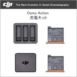商品名: Osmo Action 充電キット  概要: 充電ハブは、バッテリーを最大3個まで収納し、...