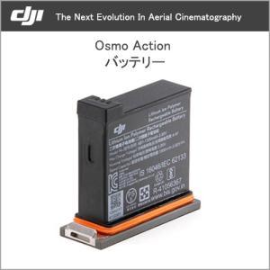 DJI OSMO Action アクション カメラ アクセサリー バッテリー Part 1 Battery 定形外 DJI認定ストア|vaniastore