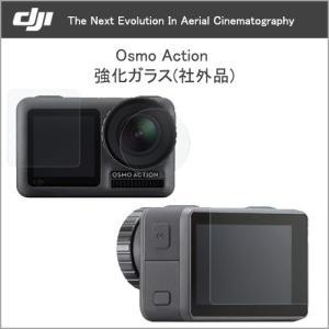 DJI OSMO Action アクション カメラ アクセサリー 強化ガラス 保護フィルム メイン用/サブ用/レンズ用 社外品 ネコポス DJI認定ストア|vaniastore