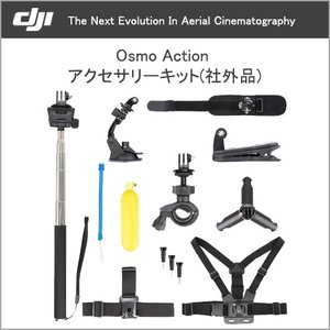 DJI OSMO Action アクション カメラ アクセサリー キット 延長ロッド カーマウント ...