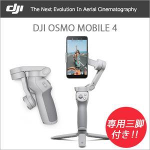 DJI OSMO Mobile OM 4 オスモ モバイル 収納ポーチ付き 三脚付き スタビライザー...