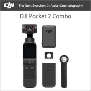 DJI OSMO POCKET 2 Combo オスモ ポケット コンボ 三脚 マイク ワイヤレスモジュール ビデオカメラ 手ぶれ補正 宅急便|vaniastore