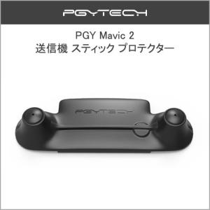 DJI Mavic 2 PGY 送信機 スティック プロテクター スティック 保護 カバー ネコポス DJI認定ストア|vaniastore
