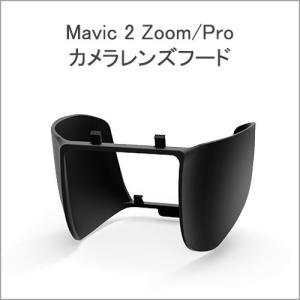DJI Mavic 2 Zoom Pro カメラレンズフード 保護 カバー DJI認定ストア 定形外郵便 vaniastore