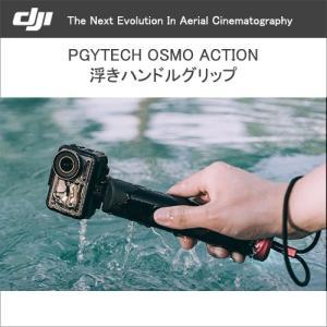DJI OSMO Action オスモ アクションカメラ アクセサリー PGY 浮きハンドルクリップ 汎用型 GoPro Hero 対応 定形外|vaniastore
